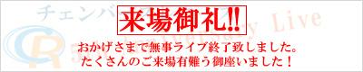 チェンバースレコーズ 5th Aniversary Live