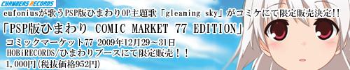 PSP版「ひまわり」の発売に先駆けてeufoniusが歌うOP主題歌「gleaming sky」とそのoff vocal version、更に「ひまわり」のWall Paperを収録したコミケ限定CDを発売