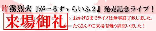 片霧烈火「がーるずvらいふ2」発売記念ライブ